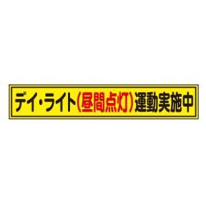 蛍光イエロー反射マグネット デイ・ライト(昼間点灯)運動実施中 obari