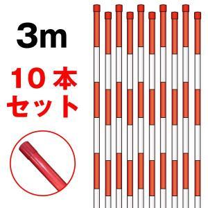 PPエコ スノーポール 赤反射 3m 10本セット|obari