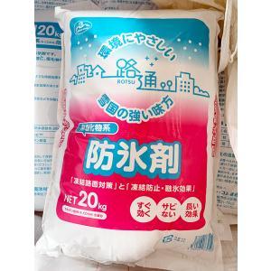 凍結防止・融雪剤 路通(非塩化カルシウム) 20kg|obari