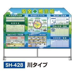 折りたたみ式の安全掲示板 パットサイン<川タイプ>|obari