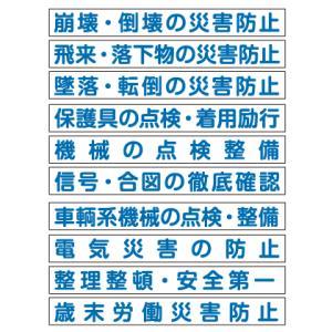 パットサイン用標語マグネット 10枚セット|obari