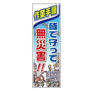 懸垂幕(大) W900×H2700mm 作業手順 皆で守って無災害!!|obari