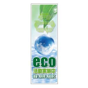 懸垂幕(大) W900×H2700mm eco活動実施中|obari