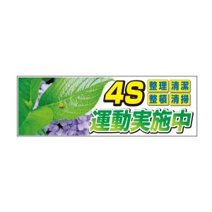 横断幕(小) W1800×H600mm 4S運動 obari