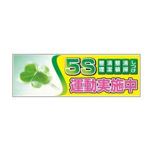 横断幕(大) W2700×H900mm 5S運動|obari