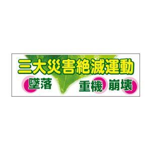 横断幕(大) W2700×H900mm 三大災害絶滅運動|obari