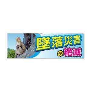 横断幕(大) W2700×H900mm 墜落災害の絶滅|obari