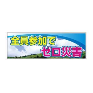 横断幕(大) W2700×H900mm 全員参加でゼロ災害1|obari