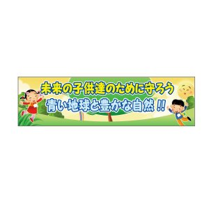 大型横断幕(小) W3600×H1000mm 未来の子供達3|obari