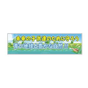 大型横断幕(小) W3600×H1000mm 未来の子供達2|obari