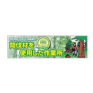 大型横断幕(小) W3600×H1000mm 間伐材を使用した作業所|obari