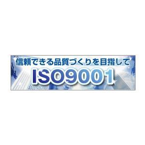 大型横断幕(小) W3600×H1000mm ISO9001|obari