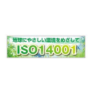 大型横断幕(小) W3600×H1000mm ISO14001|obari