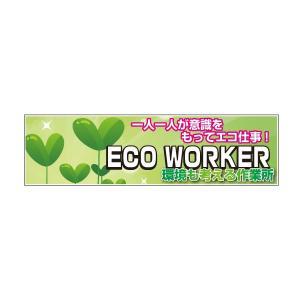大型横断幕(小) W3600×H1000mm ECO WORKER|obari
