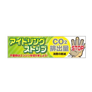 大型横断幕(小) W3600×H1000mm アイドリングストップ|obari