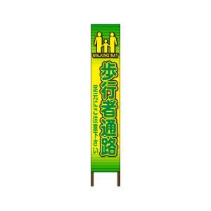 スリムサイン 蛍光イエロー反射タイプ 《歩行者通路》 鉄枠付き工事看板|obari