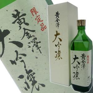全国新酒鑑評会14年連続金賞受賞 黄金澤 (こがねさわ) 大吟醸 720ml|obasaketen