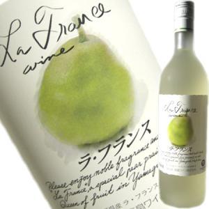 ラフランス ワイン(らふらんす) 720ml 山形県産 高畠ワイン obasaketen
