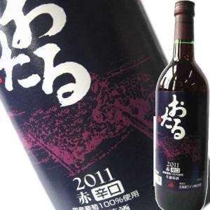 おたるワイン 赤 辛口 720ml  北海道産ワイン obasaketen