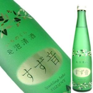 一ノ蔵 すず音 発泡日本酒 300ml|obasaketen