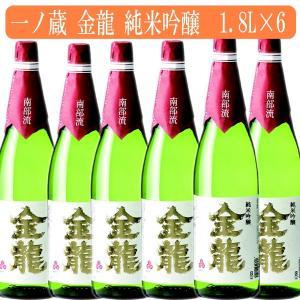 (送料無料) 一ノ蔵 金龍 純米吟醸 1800ml×6|obasaketen
