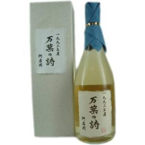 あさ開 万葉の詩 大吟醸 1992年 720ml(日本酒 岩手県産地酒)|obasaketen