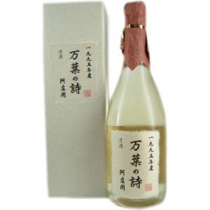 あさ開 万葉の詩 大吟醸 1995年 720ml(日本酒 岩手県産地酒)|obasaketen
