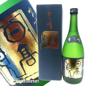日高見 大吟醸 720ml (日本酒 宮城県産地酒)|obasaketen