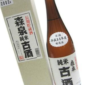 森泉(もりいずみ) 純米酒2006年醸造 古酒720ml|obasaketen