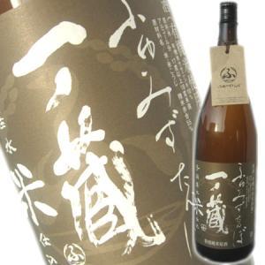 一ノ蔵 ふゆ・みず・たんぼ 特別純米原酒 1800ml(日本酒 宮城県産地酒)