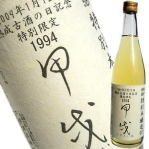 熟成古酒の日制定記念 下越酒造 1994年甲戌 特別本醸造 500ml詰|obasaketen