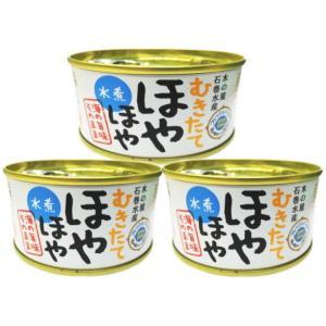 木の屋 むきたて ほやほや ホヤの水煮 150g 3缶 obasaketen
