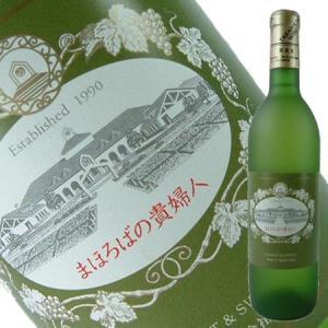 高畠ワイン まほろばの貴婦人白 720ml 山形県産ワイン obasaketen