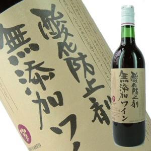 高畠ワイン 酸化防止剤無添加赤・マスカットベリーA 720ml 山形県産ワイン obasaketen