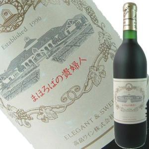 高畠ワイン まほろばの貴婦人赤 720ml 山形県産ワイン obasaketen