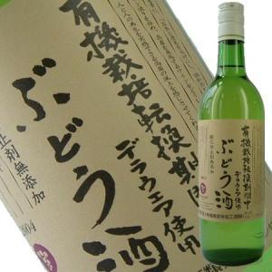 高畠ワイン 有機栽培転換期間中ぶどう酒 酸化防止剤無添加 白 720ml 山形県産ワイン obasaketen