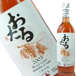 おたるワイン ロゼ 720ml 北海道産ワイン obasaketen