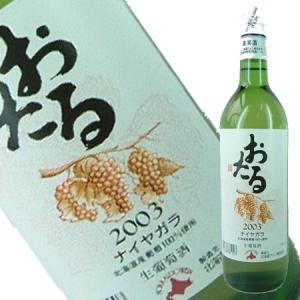 おたるワイン ナイヤガラ 白 720ml 北海道産ワイン obasaketen