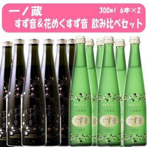 一ノ蔵 花めくすず音&すず音 300ml 6本×2  飲み比べ 「沖縄県と離島を除く」|obasaketen