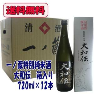 一ノ蔵 大和伝 特別純米酒(箱入り) 720ml×12本 送料無料|obasaketen
