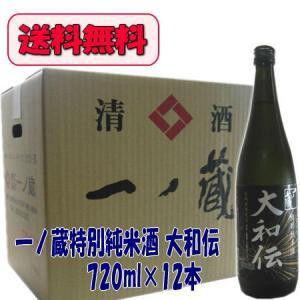 一ノ蔵 大和伝 特別純米酒(箱無し) 720ml×12本 送料無料|obasaketen