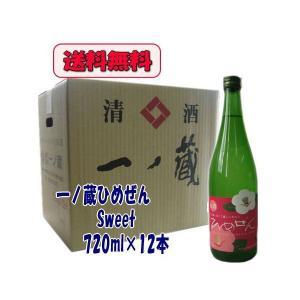 一ノ蔵 ひめぜん (スィート) 720ml×12本 送料無料|obasaketen