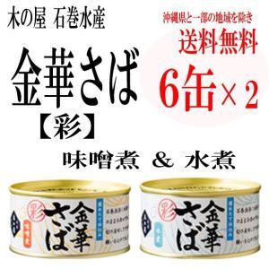 木の屋石巻水産 金華さば缶詰「彩」食べ比べ (金華さば水煮6缶、金華さば味噌煮6缶 合計12缶) obasaketen