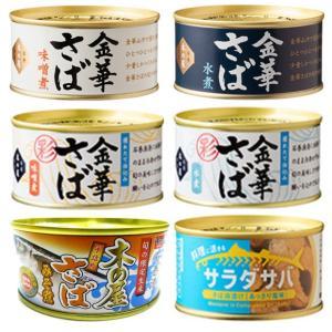 木の屋 石巻水産 さば缶詰食べ比べ6缶セット 箱入り (金華さば、金華さば「彩」、さばみそ煮、サラダサバ)  obasaketen
