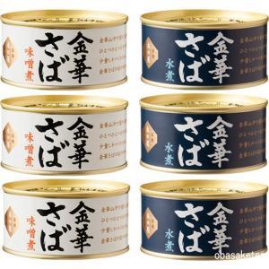 木の屋 石巻水産 金華さば缶詰食べ比べ 6缶セット 箱入り (金華さば味噌煮 3缶、金華さば水煮 3缶)  obasaketen