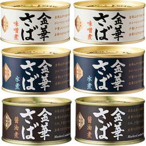 木の屋石巻水産 金華さば缶詰 食べ比べ 箱入り 170g 2缶×3種 (味噌煮 水煮 醤油煮) |obasaketen