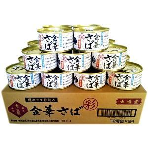 木の屋石巻水産 金華さば味噌煮缶詰 「彩」 T2(170g) 24缶|obasaketen
