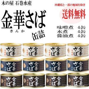 木の屋石巻水産 金華さば缶詰 食べ比べ 170g 4缶×3種 (味噌煮 水煮 醤油煮)  obasaketen
