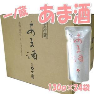(数量限定 送料無料) 一ノ蔵 あま酒 130g×24袋  甘酒|obasaketen