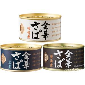 木の屋石巻水産 金華さば缶詰 食べ比べ 170g 1缶×3種 (味噌煮 水煮 醤油煮)  obasaketen